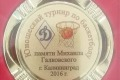 06-08.04.2016 Турнир, посвященный памяти М.Галковского