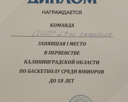 диплом юниоры 1 место
